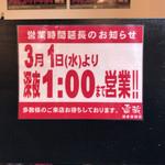ラーメン雷蔵 -