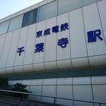 もてなしや - 最寄駅は京成千葉寺駅