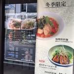 四川担担麺 阿吽 - 外看板の季節メニュウ