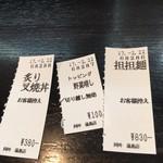 四川担担麺 阿吽 - 券売機にてチケットを購入
