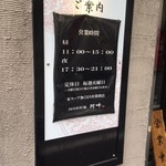 四川担担麺 阿吽 - 営業時間