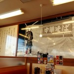 ラーメン横綱 - 店内