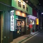 藤井屋 -