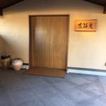 古稀庵 - 入口です