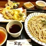 萱笑 - ★★★☆ 天然大えび天ぷら ざるそば サックサクの天ぷらとキリッとした二八蕎麦 柔らかめのつけ汁