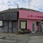 来来 - 来来(ライライ)(福岡県飯塚市片島)外観