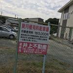 来来 - 来来(ライライ)(福岡県飯塚市片島)駐車場へご案内
