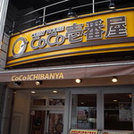 カレーハウス CoCo壱番屋 -