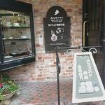 メフィストフェレス - 店の入口