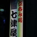 七津屋 -