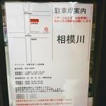 アジアンキッチン・ルークチン - 提携駐車場の案内