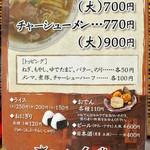 62965616 - すみれ・メニュー(2016.06)