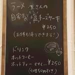 UMAMI SOUP Noodles 虹ソラ - 「ラーメン屋さんの自家製塩チーズケーキ」の案内(2017年2月22日)