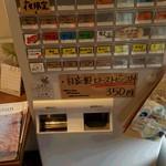 UMAMI SOUP Noodles 虹ソラ - 券売機(一番下の「自家製ローストビーフ丼」に注目(2017年2月22日)