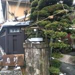 鳥新 - ちょっぴり雪が残ってました(*^^*)