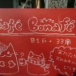 カフェ ボナフェ -