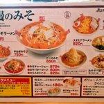 おおぎやラーメン 松本駅前店 - メニュー(味噌ラーメン 2011/01)