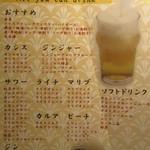 個室居酒屋 司 - 飲み放題メニュー