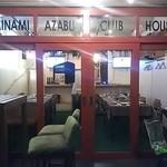 南麻布クラブハウス -
