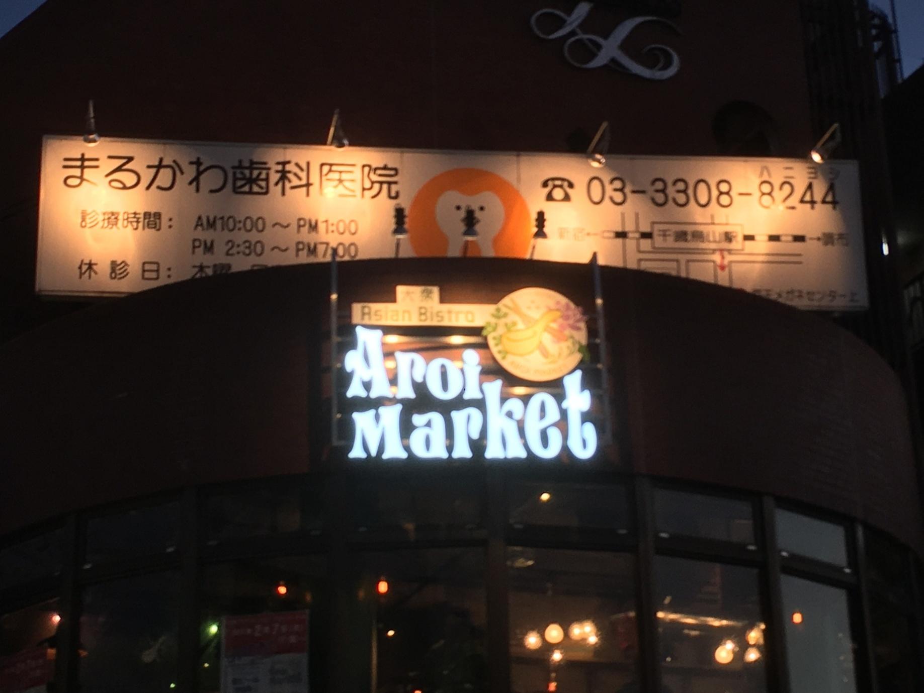 大衆 アジアンビストロ アロイマーケット