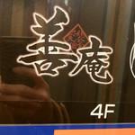 地鶏専門居酒屋 善庵 -