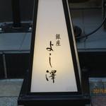 銀座 よし澤 - 行燈