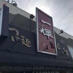 つけめん舎 一輝 - 県道293号線 東側にお店はある