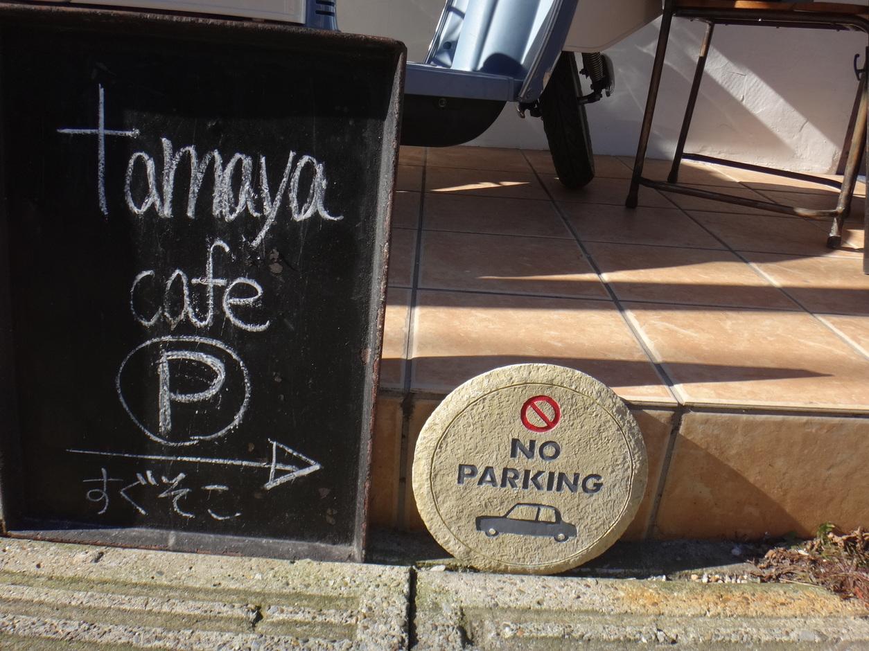 タマヤ カフェ