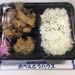 おべんとうハウス - しょうが焼き弁当¥520