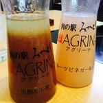 アグリーナ - ドレッシングは2種類