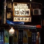酒喰洲桜井水産 -