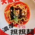 62987327 - THE 担担麺