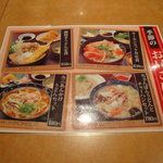 6299737 - 2011-01-03志なのや 鶴見店