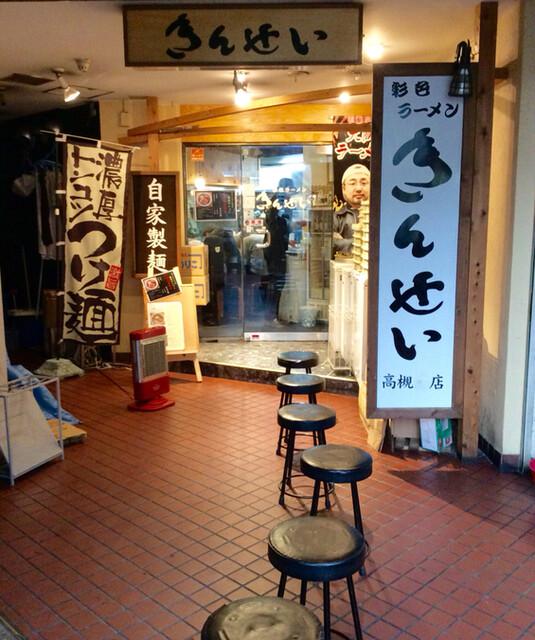彩色ラーメンきんせい 高槻駅前店 - 店舗外観。外待ち用丸イスの配置が好き。(偶然だろうが)