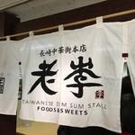 老李 - 暖簾 (小田急新宿店「うまいものめぐり」)
