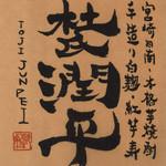 【芋】杜氏潤平(とうじじゅんぺい)