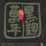 宮崎県日南市 塚田農場 - [芋]萬年 黒麹