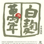 宮崎県日南市 塚田農場 - [芋]萬年 白麹