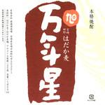 【芋】萬年白麹/【芋】萬年黒麹/【麦】万年星