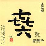 宮崎県日南市 塚田農場 - [芋]きろく