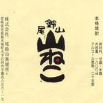 【芋】山ねこ(やまねこ)/【米】山翡翠(やませみ)