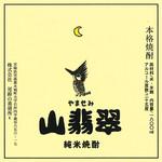 宮崎県日南市 塚田農場 - [米]山せみ
