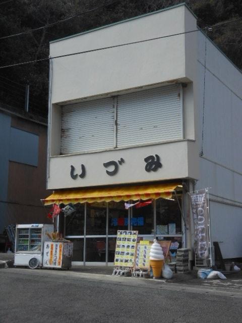 いづみ食堂 - お店の外観 2017.2