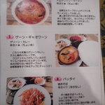 タイ料理サバイ・サバイ - ランチメニュー