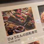 62999721 - ひょうたんの回転寿司(福岡県福岡市中央区天神ソラリアステージ専門店街 B2F)店舗案内