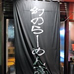 浪漫麺酒房 幻のらーめん亭 -