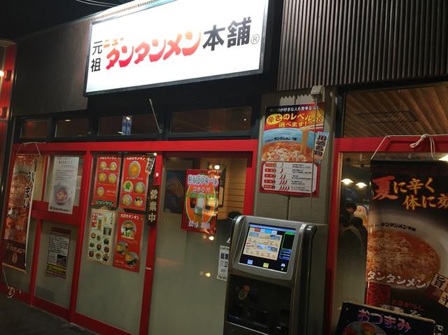 元祖ニュータンタンメン本舗 品川店 - 外観