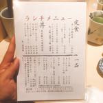 63001571 - ランチメニュー【平成29年2月23日撮影】