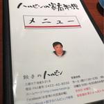 餃子のハルピン - メニュー 表紙