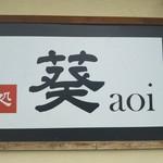 葵 aoi -